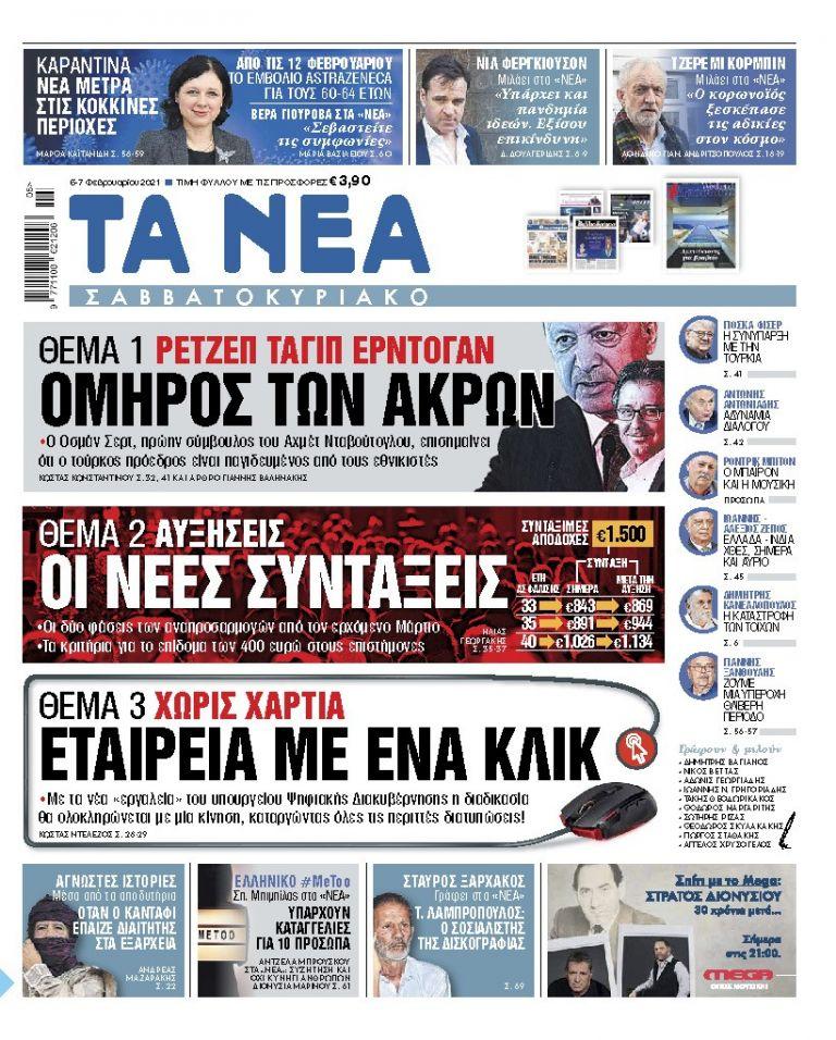 ΝΕΑ 06.02.2021 | tanea.gr
