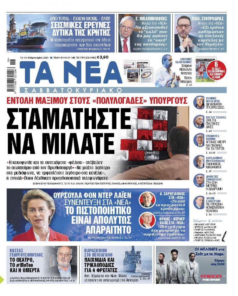 ΝΕΑ 13.02.2021 | tanea.gr
