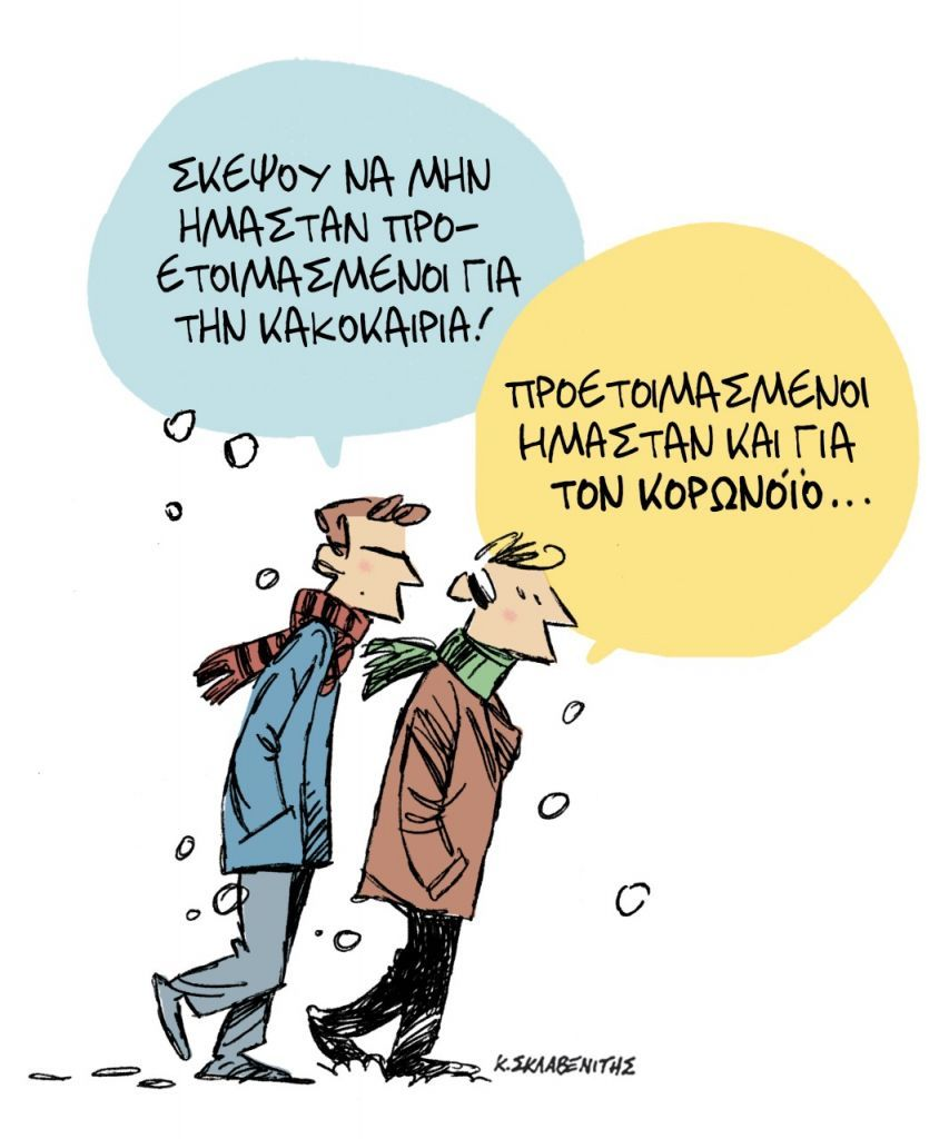 Το σκίτσο του Κώστα Σκλαβενίτη για τα ΝΕΑ της Τρίτης 16 Φεβρουαρίου