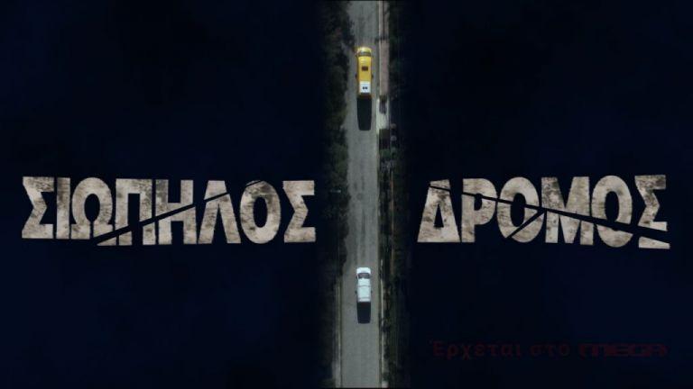 «Σιωπηλός Δρόμος» : Έρχεται στο MEGA η νέα δραματική σειρά των Πέτρου Καλκόβαλη και Μελίνας Τσαμπάνη | tanea.gr