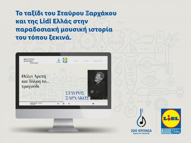 «Θέλει Αρετή και Τόλμη το… τραγούδι» | tanea.gr