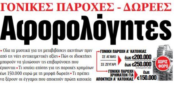 Διαβάστε στα «ΝΕΑ» της Δευτέρας: Αφορολόγητες | tanea.gr