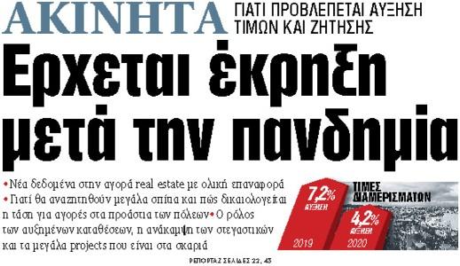 Στα «ΝΕΑ» της Δευτέρας : Ερχεται έκρηξη μετά την πανδημία   tanea.gr