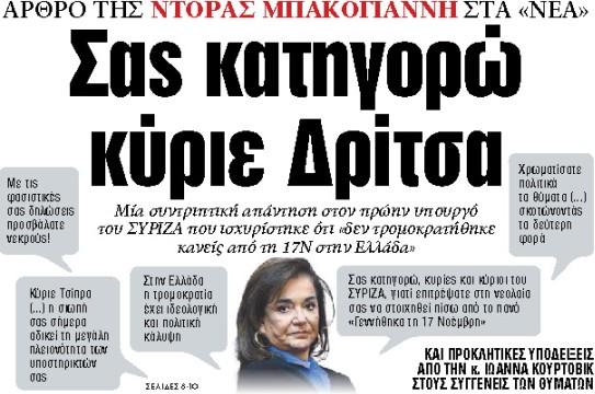 Στα «ΝΕΑ» της Πέμπτης : Σας κατηγορώ κύριε Δρίτσα | tanea.gr