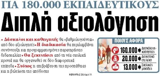 Στα «ΝΕΑ» της Δευτέρας : Διπλή αξιολόγηση | tanea.gr