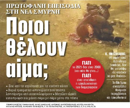 Στα «ΝΕΑ» της Τετάρτης : Ποιοι θέλουν αίμα;   tanea.gr
