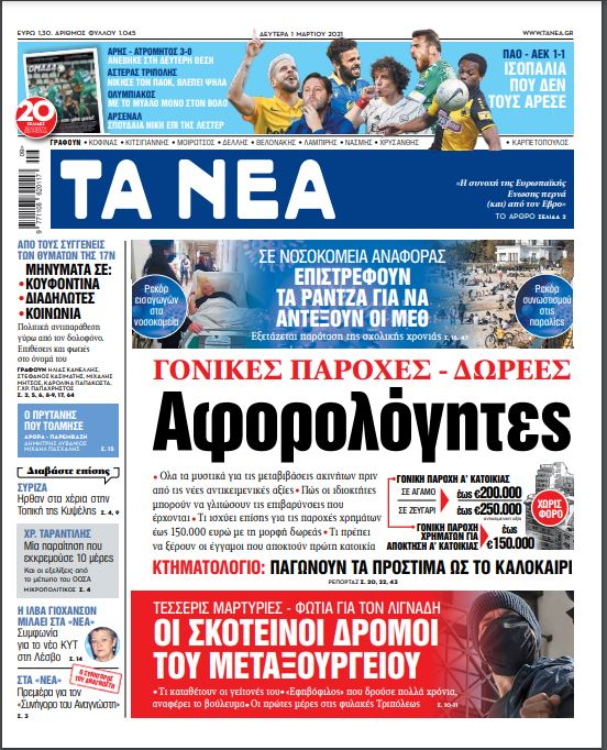 ΝΕΑ 01.03.2021   tanea.gr