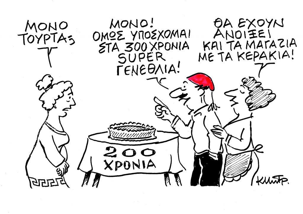 Το σκίτσο του Κώστα Μητρόπουλου για τα ΝΕΑ της Παρασκευής 26 Μαρτίου