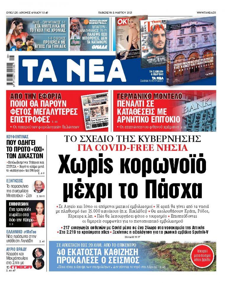 ΝΕΑ 05.03.2021 | tanea.gr