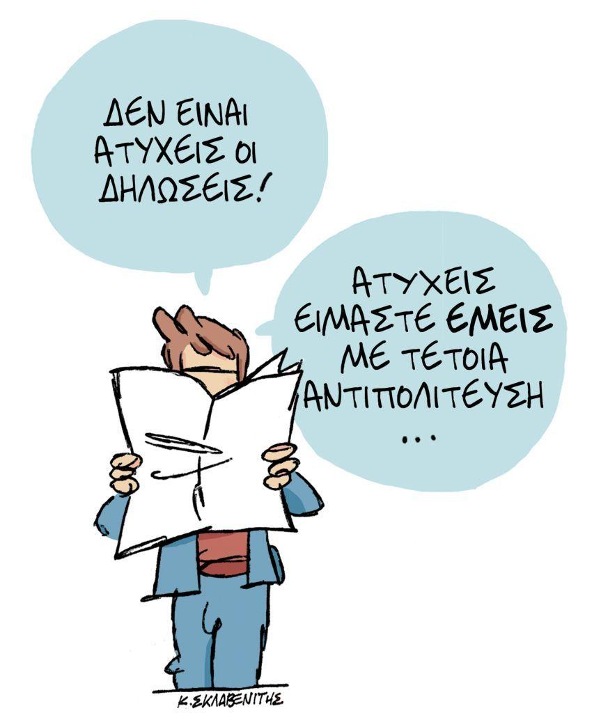 Το σκίτσο του Κώστα Σκλαβενίτη για τα ΝΕΑ της Πέμπτης 4 Μαρτίου
