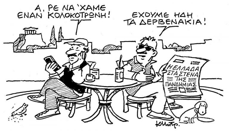 Το σκίτσο του Κώστα Μητρόπουλου για τα ΝΕΑ της Δευτέρας 22 Μαρτίου | tanea.gr