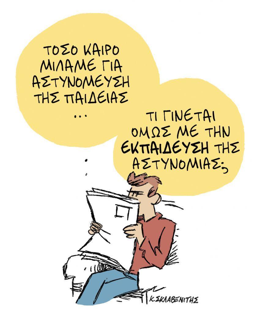 Το σκίτσο του Κώστα Σκλαβενίτη στα ΝΕΑ της Τετάρτης 10 Μαρτίου