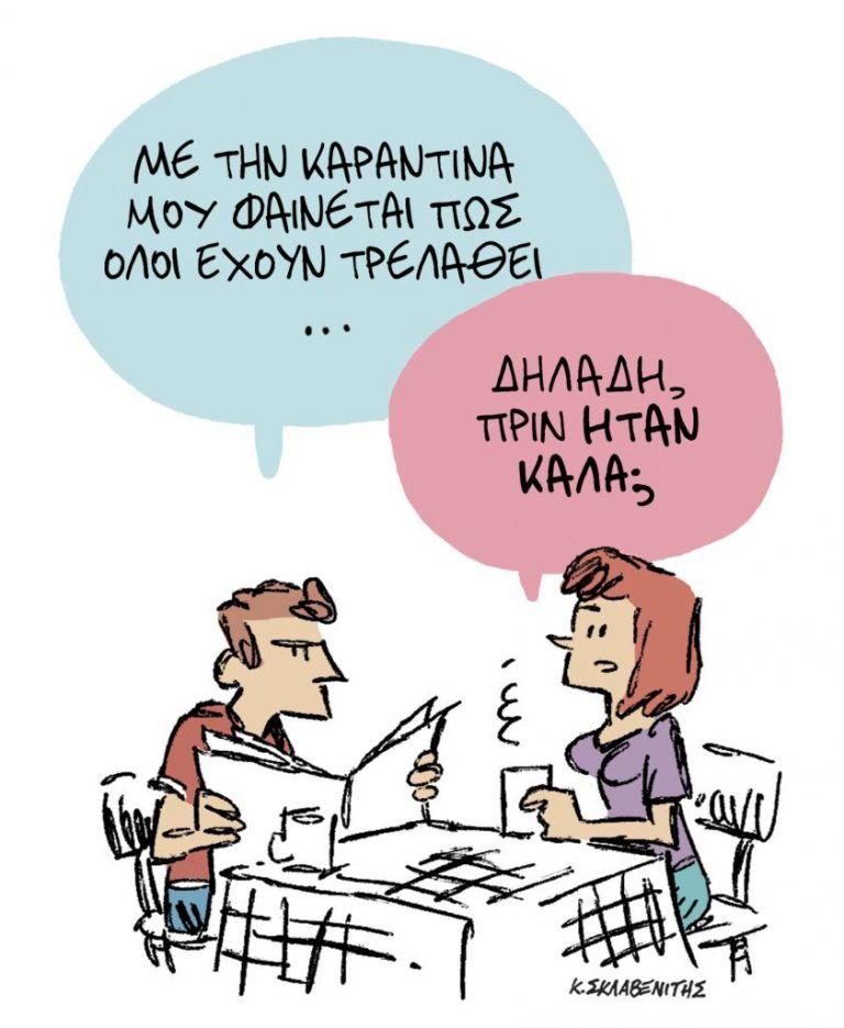 Το σκίτσο του Κώστα Σκλαβενίτη στα ΝΕΑ της Τετάρτης 17 Μαρτίου   tanea.gr