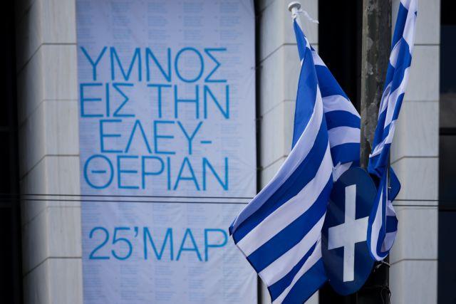 Επέτειος 25ης Μαρτίου : «Αστακός» η Αθήνα με drones και ελεύθερους σκοπευτές – 4.000 αστυνομικοί επί ποδός | tanea.gr