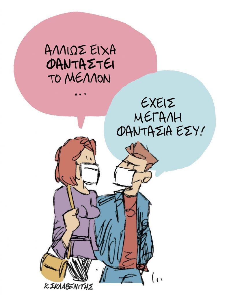 Το σκίτσο του Κώστα Σκλαβενίτη στα ΝΕΑ της Παρασκευής 26 Μαρτίου