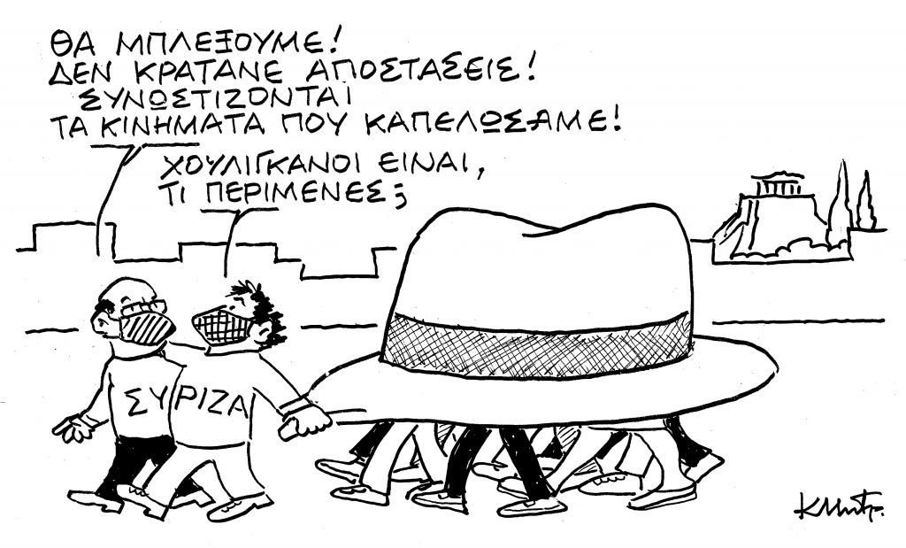 Το σκίτσο του Κώστα Μητρόπουλου για τα ΝΕΑ της Τετάρτης 17 Μαρτίου