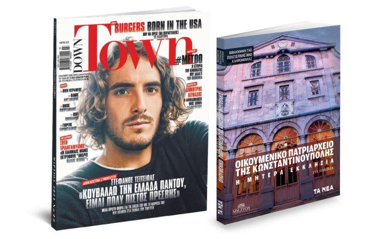 Το Σάββατο με «ΤΑ ΝΕΑ»: «Οικουμενικό Πατριαρχείο της Κωνσταντινούπολης», DOWN TOWN & ΟΚ! Το περιοδικό των διασήμων   tanea.gr