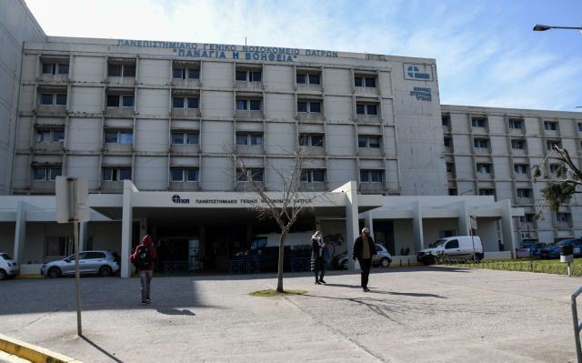 Την αναστολή των εξωτερικών ιατρείων ανακοίνωσε το Πανεπιστημιακό Νοσοκομείο Πατρών | tanea.gr