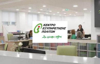 Τέθηκε σε λειτουργία η πλατφόρμα των ραντεβού για επίσκεψη στα ΚΕΠ | tanea.gr