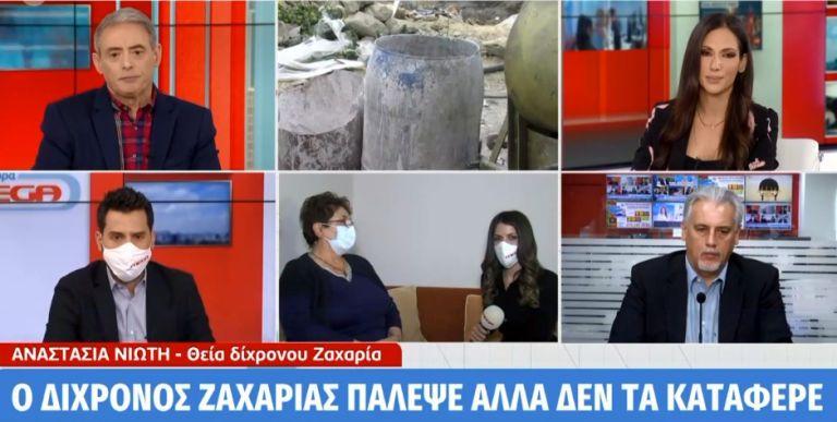 Θεία δίχρονου Ζαχαρία: «Είμαστε όλοι συγκλονισμένοι»   tanea.gr