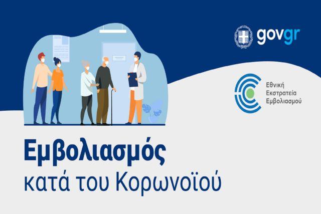 Ενας χρόνος gov.gr - 1.138 υπηρεσίες: Πάνω από 94.000.000 ηλεκτρονικές συναλλαγές με το Δημόσιο | tanea.gr
