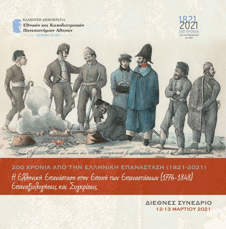 Η Ελληνική Επανάσταση στην Εποχή των Επαναστάσεων (1776-1848). Επαναξιολογήσεις και Συγκρίσεις.   tanea.gr