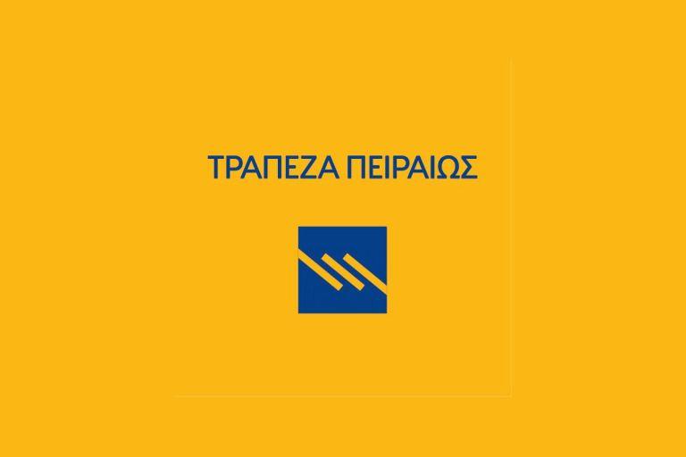 Τράπεζα Πειραιώς Α.Ε.: Ενημέρωση για την αναμεταβίβαση, την τιτλοποίηση απαιτήσεων από δάνεια και πιστώσεις  και τη διαβίβαση προσωπικών δεδομένων στο πλαίσιο αυτών | tanea.gr