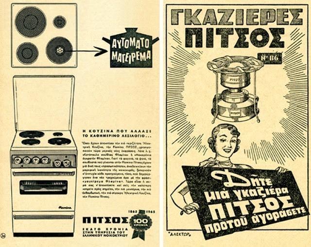 ΠΙΤΣΟΣ : Η εταιρεία – σύμβολο στις ηλεκτρικές συσκευές δεν μένει πια στην Ελλάδα | tanea.gr