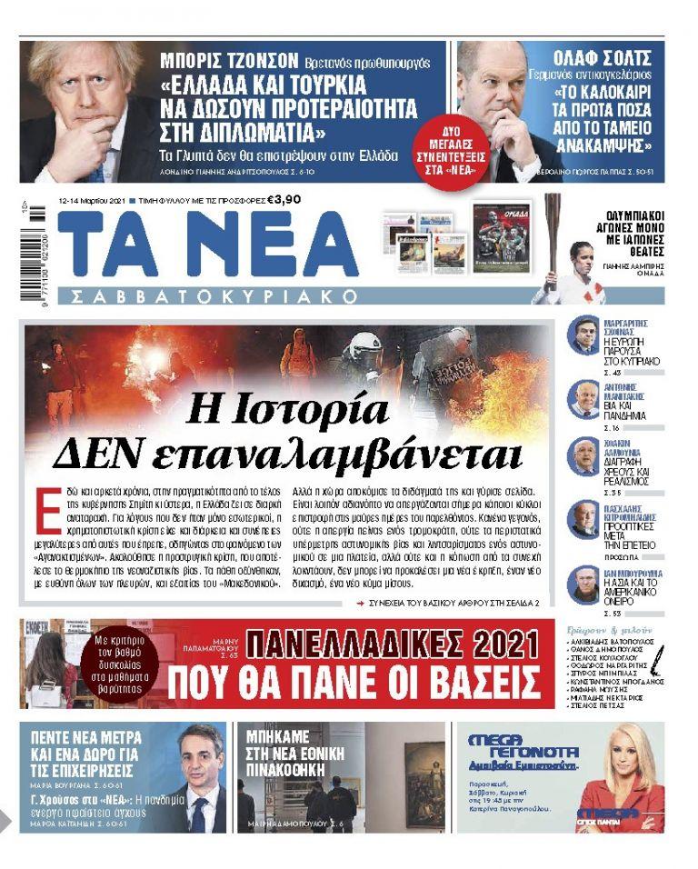 ΝΕΑ 12.03.2021 | tanea.gr