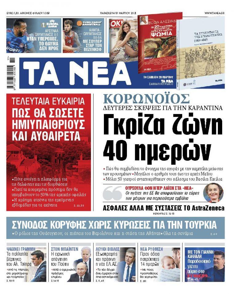 ΝΕΑ 19.03.2021 | tanea.gr