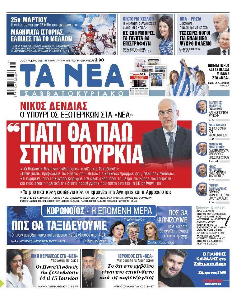 ΝΕΑ 20.03.2021 | tanea.gr