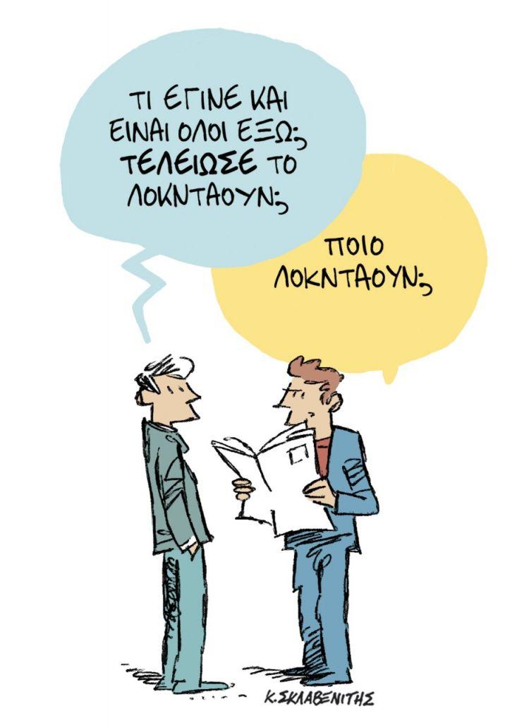 Το σκίτσο του Κώστα Σκλαβενίτη για τα ΝΕΑ Σαββατοκύριακο