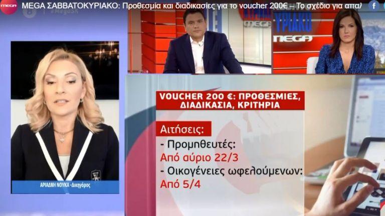 Προθεσμία και διαδικασίες για το voucher των 200 ευρώ | tanea.gr