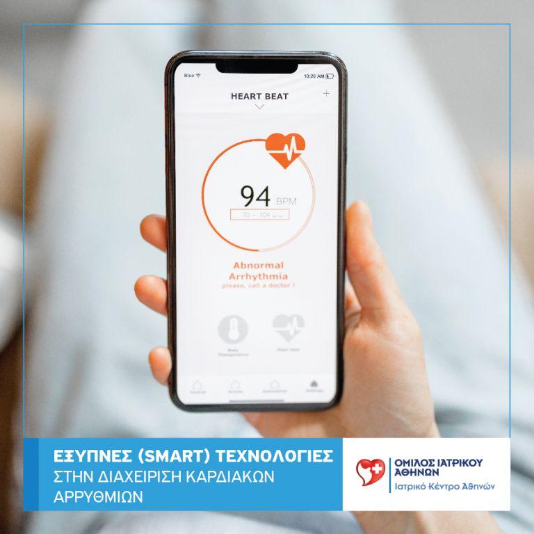 Έξυπνες (smart) τεχνολογίες στην διαχείριση καρδιακών αρρυθμιών | tanea.gr