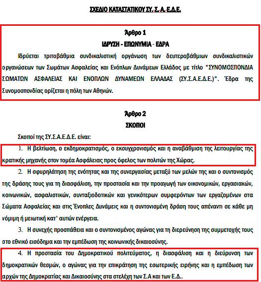 Στα σκαριά το «ένστολο» συνδικαλιστικό μέτωπο της ΕΛ.ΑΣ. | tanea.gr