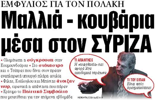 Στα «ΝΕΑ» της Παρασκευής : Μαλλιά – κουβάρια μέσα στον ΣΥΡΙΖΑ | tanea.gr