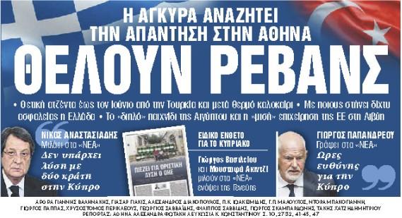 Στα «Νέα Σαββατοκύριακο»: Θέλουν ρεβάνς | tanea.gr