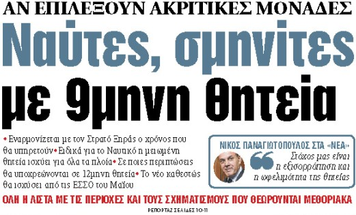 Στα «ΝΕΑ» της Δευτέρας: Ναύτες, σμηνίτες με 9μηνη θητεία   tanea.gr