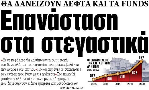 Στα «ΝΕΑ» της Τρίτης: Επανάσταση στα στεγαστικά | tanea.gr