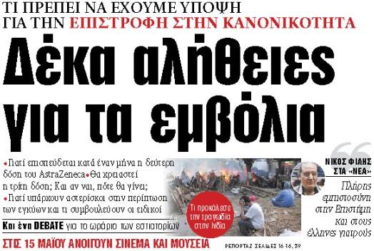 Στα «ΝΕΑ» της Τετάρτης: Δέκα αλήθειες για τα εμβόλια | tanea.gr