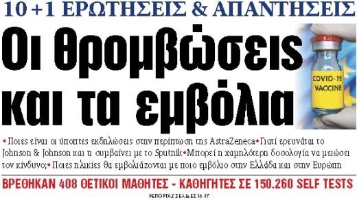 Στα «ΝΕΑ» της Δευτέρας : Οι θρομβώσεις και τα εμβόλια | tanea.gr