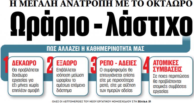 Στα «ΝΕΑ» της Τρίτης : Ωράριο – λάστιχο | tanea.gr