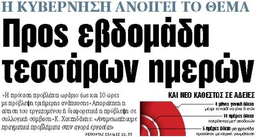 Στα «ΝΕΑ» της Πέμπτης : Προς εβδομάδα τεσσάρων ημερών   tanea.gr