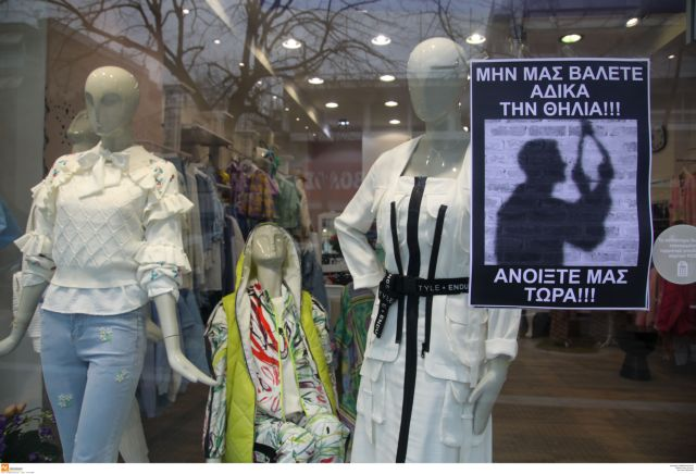 Γεωργιάδης : Θέλουμε το άνοιγμα των καταστημάτων από Δευτέρα και στις «κόκκινες» περιοχές | tanea.gr