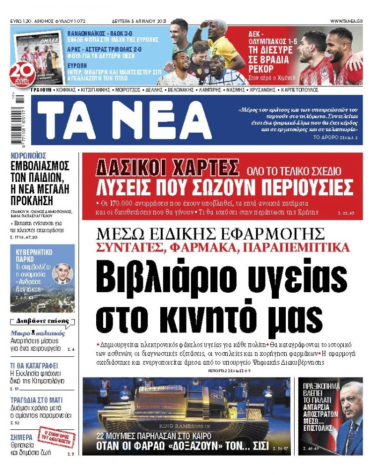 ΝΕΑ 05.04.2021 | tanea.gr