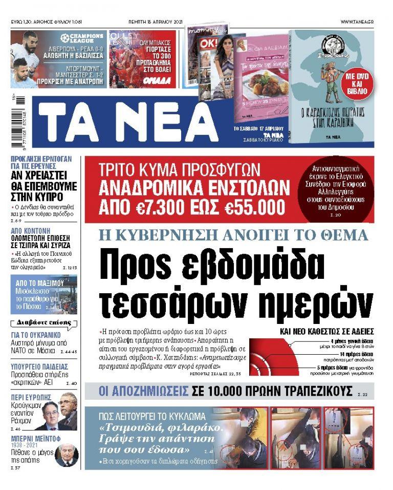ΝΕΑ 15.04.2021 | tanea.gr