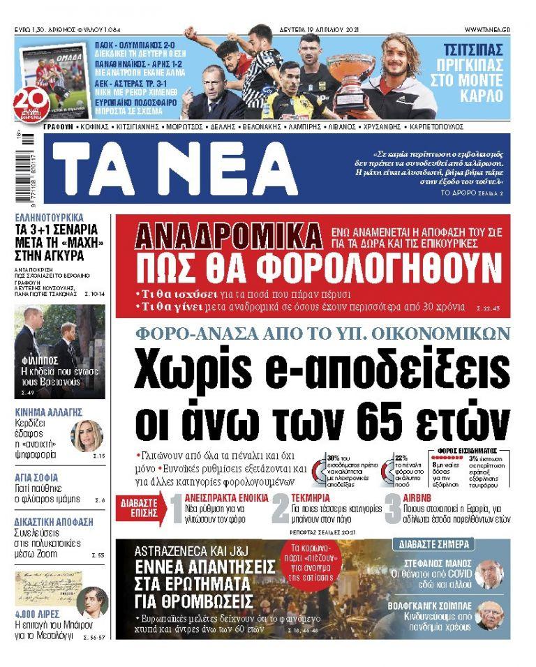 ΝΕΑ 19.04.2021   tanea.gr