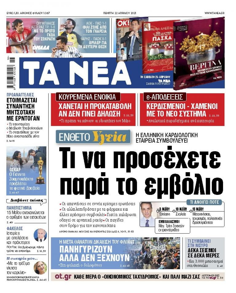 ΝΕΑ 22.04.2021 | tanea.gr