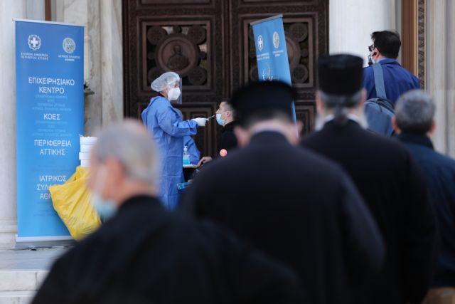 Με rapid test οι ιερείς στις εκκλησίες το Πάσχα – Ουρά έξω από τη Μητρόπολη Αθηνών | tanea.gr