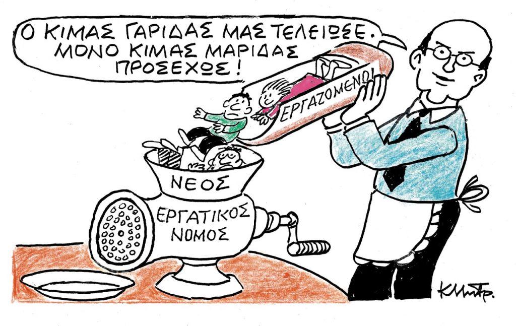 Το σκίτσο του Κώστα Μητρόπουλου για τα ΝΕΑ της Δευτέρας 5 Απριλίου